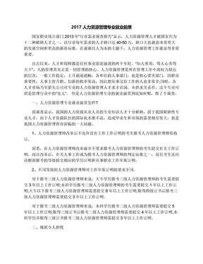 2017人力资源管理专业就业前景.docx