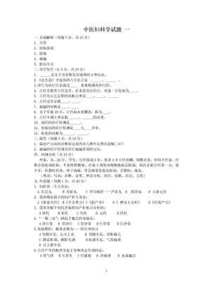 中医妇科学试题.doc