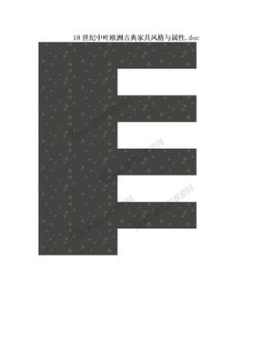 18世纪中叶欧洲古典家具风格与属性.doc.doc