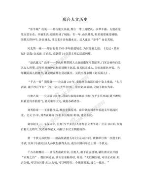 邢台人文历史.doc