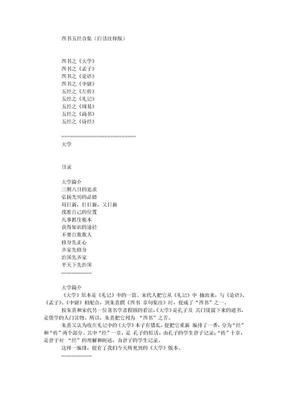 四书五经合集(白话注释版).doc