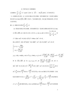 高二数学综合卷9.doc