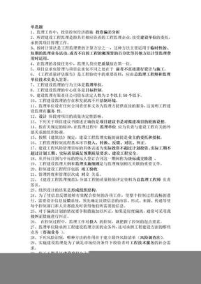 监理考试总结.doc