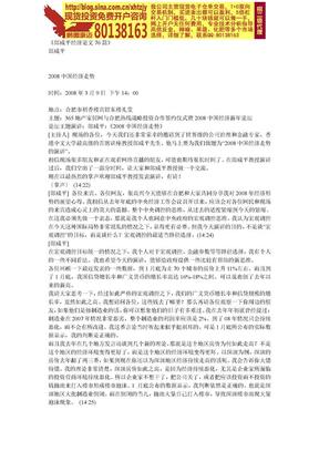 郎咸平经济论文集(最完整版)(免费下载).doc