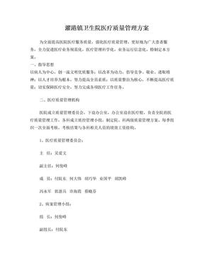 濯港镇卫生院医疗管理方案.doc