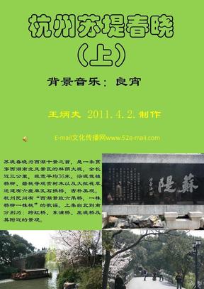 杭州苏堤春晓(上).ppt