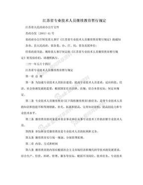江苏省专业技术人员继续教育暂行规定.doc