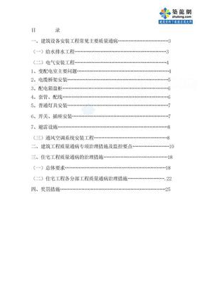 建筑工程设备安装质量通病防治手册.doc