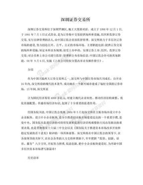 深圳证券交易所.doc