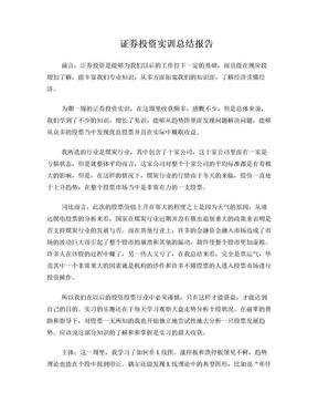 证券投资实训总结报告.doc