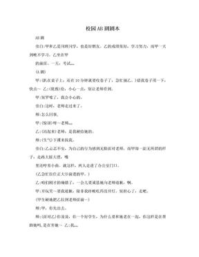 校园AB剧剧本.doc