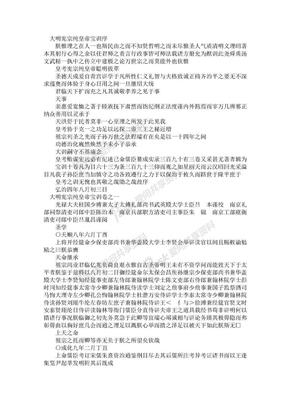 皇明宝训宪宗宝训.doc