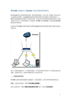 TP-LINK无线路由与Android手机无线连接设置指南.doc