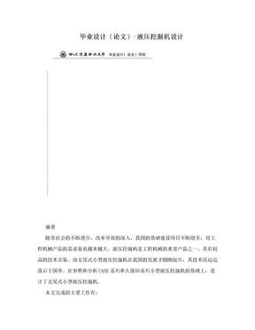 毕业设计(论文)-液压挖掘机设计.doc