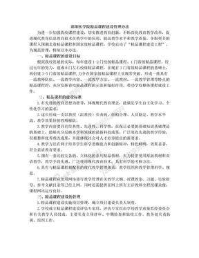 郧阳医学院精品课程建设管理办法.doc