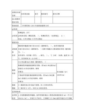 061-00 R2A琼脂培养基培养基适用性检查记录.doc