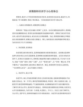 暑期教师培训学习心得体会.doc