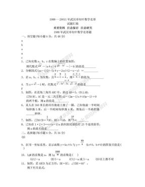 1988~2011年全国初中数学联赛武汉选拔赛试题及答案选编.doc