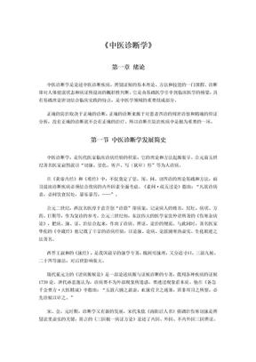 中医诊断学(完).doc