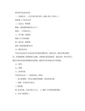 [复习]四年级中队活动记录.doc