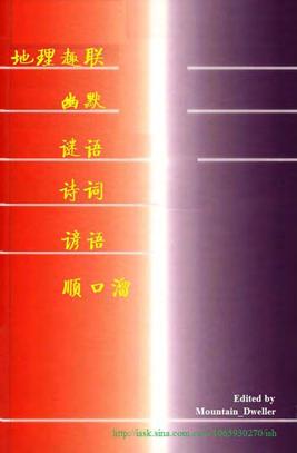 地理趣联•幽默•谜语•诗词•谚语•顺口溜(校订清新版).pdf