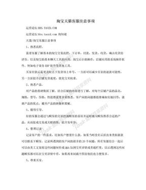 淘宝天猫客服注意事项.doc