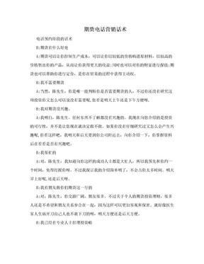期货电话营销话术.doc