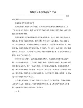 高校指导老师实习报告评语.doc