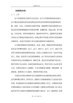 战国策全译本.doc