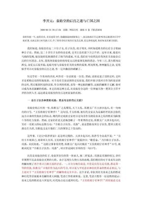 李开元-秦始皇的后宫之迷与亡国之因.doc