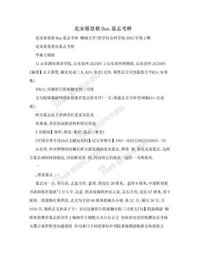 北宋蔡禀蔡Dan墓志考释.doc
