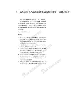 1、幼儿园园长为幼儿园传染病防控工作第一责任人制度.doc