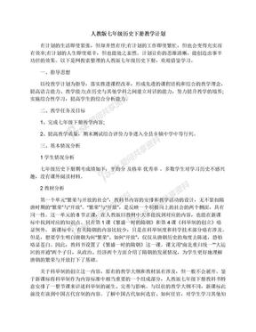 人教版七年级历史下册教学计划.docx