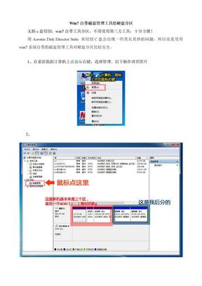 Win7自带磁盘管理工具给硬盘分区.doc
