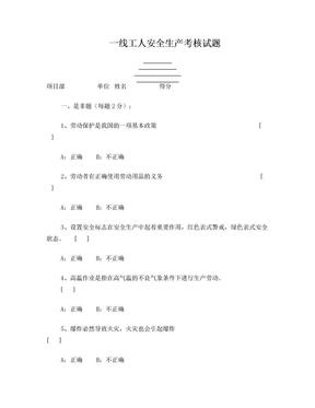 一线工人安全生产考核试题.doc