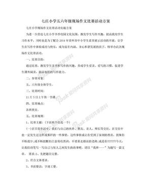 七庄小学五六年级现场作文比赛活动方案.doc