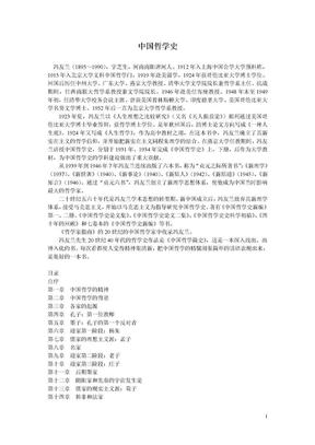 冯友兰_中国哲学史.doc