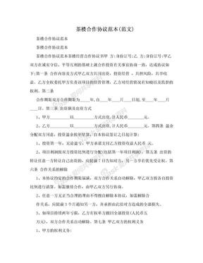 茶楼合作协议范本(范文).doc