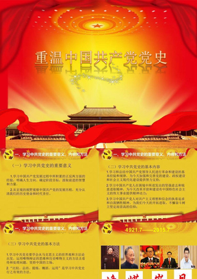 中国共产党党史课件.ppt