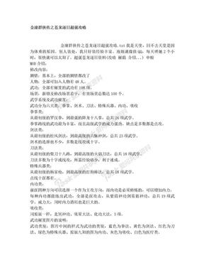 金庸群侠传之苍龙逐日超强攻略.doc