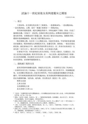 試論十一世紀前後女真與遼麗宋之關係.doc