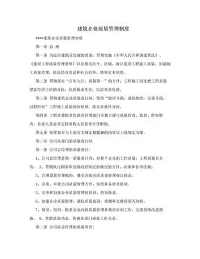 建筑企業質量管理制度.doc