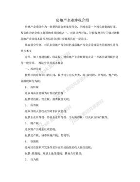 房地产企业涉税介绍.doc