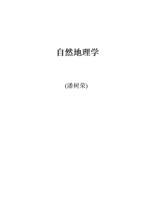 自然地理学  (潘树荣).doc