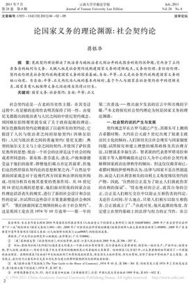 论国家义务的理论渊源_社会契约论.pdf