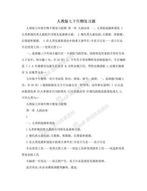 人教版七下生物复习题.doc