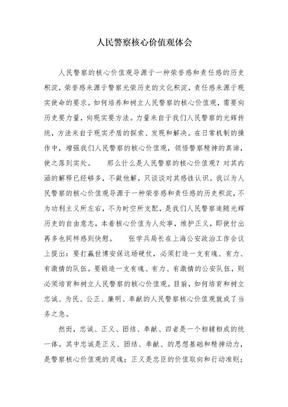 人民警察核心价值观体会.docx
