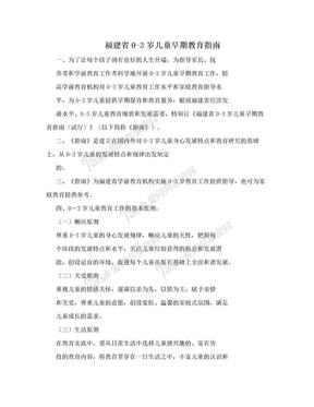福建省0-3岁儿童早期教育指南.doc