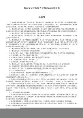 143537_海南安装工程综合定额(2008)常用册(说明).doc