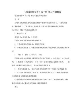 《电力系统分析》朱一纶 课后习题解答.doc